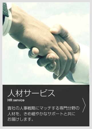 人材サービス